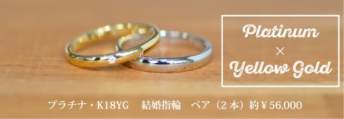 「Platinum×Yellow Gold」プラチナ・K18YG  結婚指輪 ペア(2本)約¥56,000
