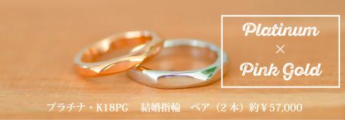 「Platinum×Pink Gold」プラチナ・K18PG  結婚指輪 ペア(2本)約¥57,000