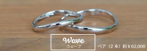 「Wave ウェーブ」ペア(2本)約¥62,000