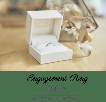 ENGAGEMENT RING/婚約指輪