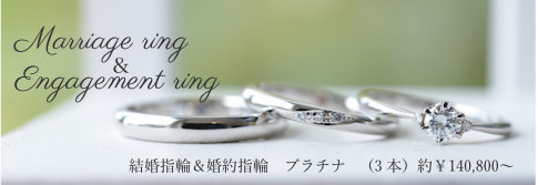 「Platinum×Yellow Gold」プラチナ・K18YG  結婚指輪 ペア(2本)約¥70,000