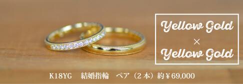 「Yellow Gold×Yellow Gold」K18YG  結婚指輪 ペア(2本)約¥69,000