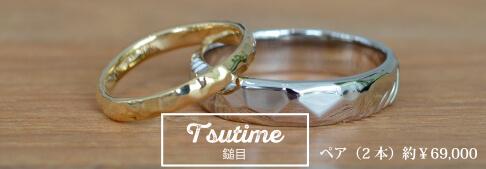 「Tsutime 鎚目」ペア(2本)約¥69,000