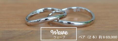 「Wave ウェーブ」ペア(2本)約¥69,000