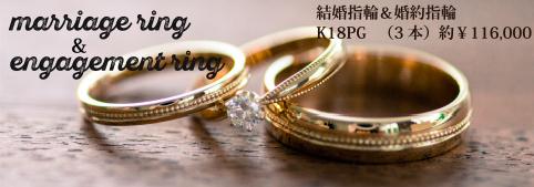 「Platinum×Yellow Gold」プラチナ・K18YG  結婚指輪 ペア(2本)約¥116,000