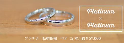 「Platinum×Platinum」プラチナ 結婚指輪 ペア(2本)約¥57,000