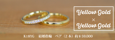 「Yellow Gold×Yellow Gold」K18YG  結婚指輪 ペア(2本)約¥59,000