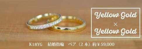 「Yellow Gold×Yellow Gold」K18YG  結婚指輪 ペア(2本)約¥59,000