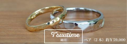 「Tsutime 鎚目」ペア(2本)約¥59,000