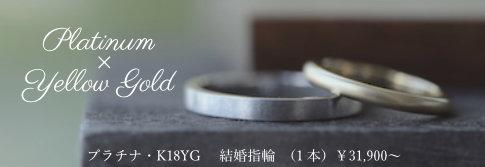 「Platinum×Yellow Gold」プラチナ・K18YG  結婚指輪