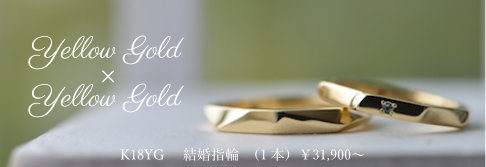 「Yellow Gold×Yellow Gold」K18YG  結婚指輪