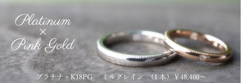 「Platinum×Pink Gold」プラチナ・K18PG  結婚指輪