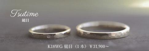 K18 槌目