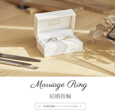 MARRIAGE RING/結婚指輪