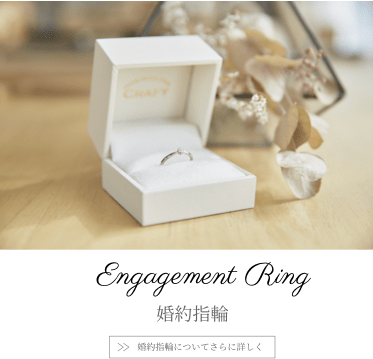 ENGAGEMENT RING/婚約指輪