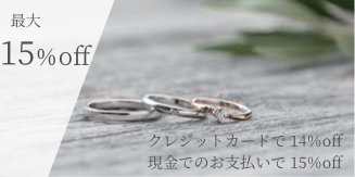 結婚指輪もしくは婚約指輪をご予約を頂いたお客様に¥30,000相当のダイヤモンド3石もしくは誕生石3石をプレゼント!