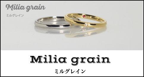 ミルグレイン