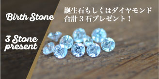 Birth Stone Present